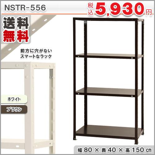 スマートラック NSTR-556