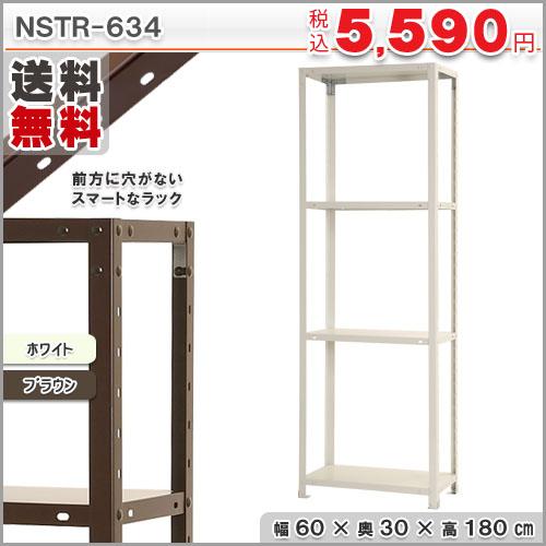 スマートラック NSTR-634