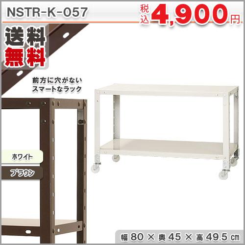 スマートラック NSTRK-057