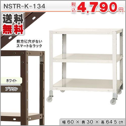 スマートラック NSTRK-134