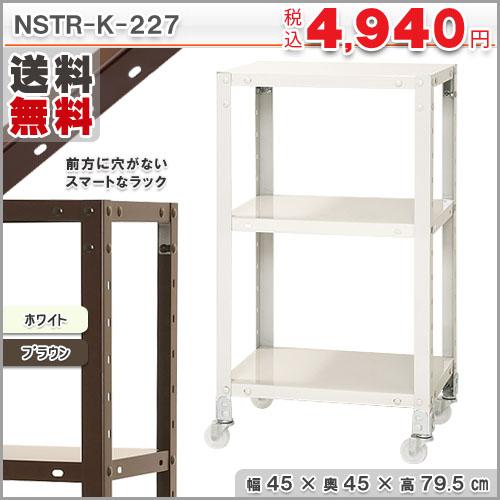 スマートラック NSTRK-227