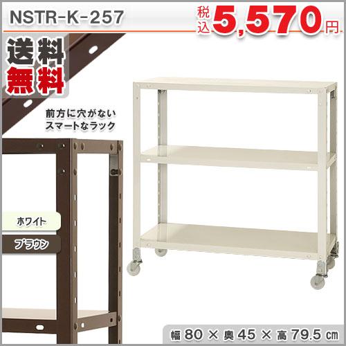 スマートラック NSTRK-257
