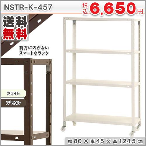 スマートラック NSTRK-457