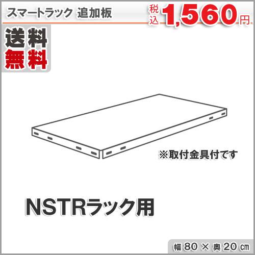 追加板 スマートラック NSTR用 80×20cm