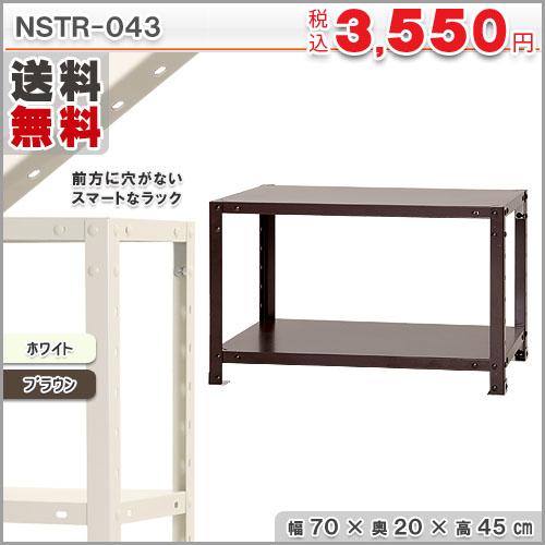スマートラック NSTR-043