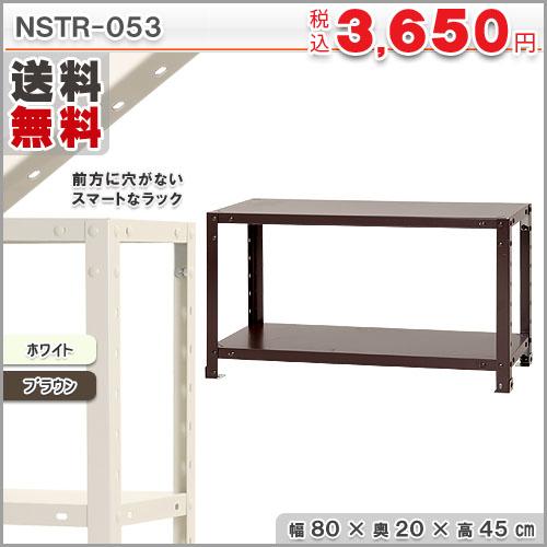 スマートラック NSTR-053