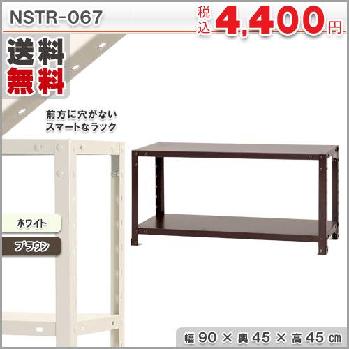 スマートラック NSTR-067