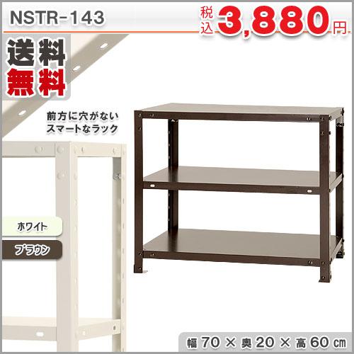 スマートラック NSTR-143