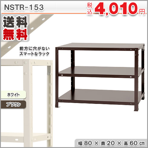 スマートラック NSTR-153