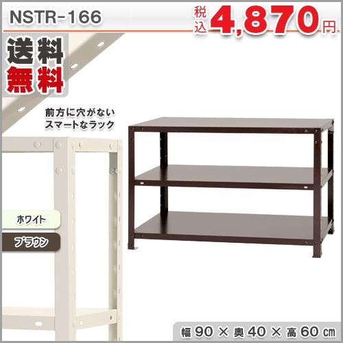 スマートラック NSTR-166