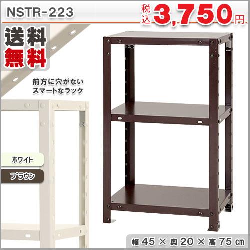 スマートラック NSTR-223