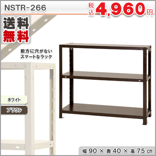 スマートラック NSTR-266