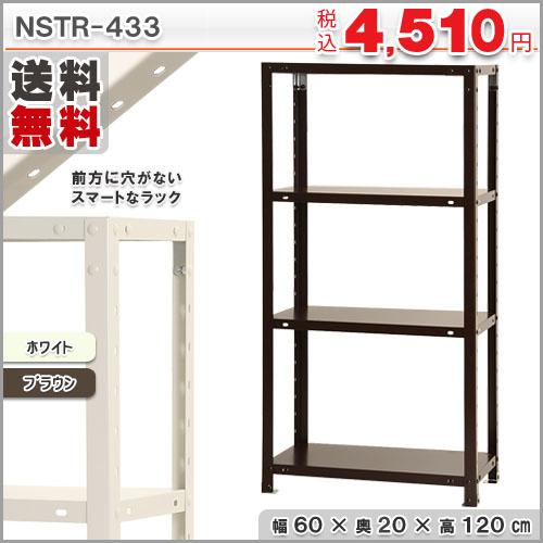 スマートラック NSTR-433