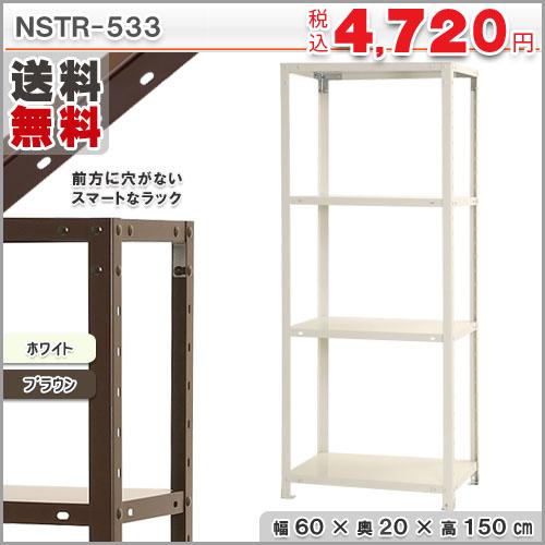 スマートラック NSTR-533