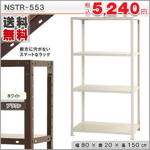 スマートラック NSTR-553