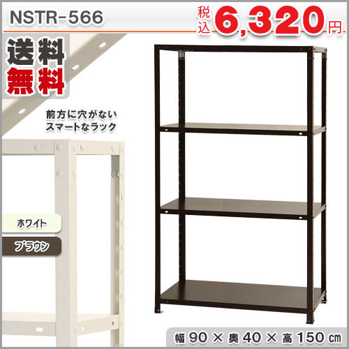 スマートラック NSTR-566