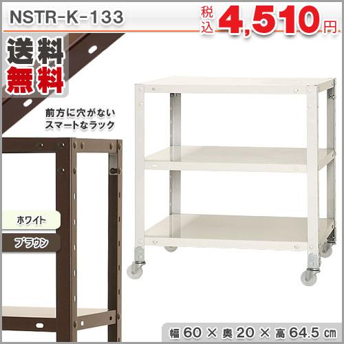 スマートラック NSTRK-133