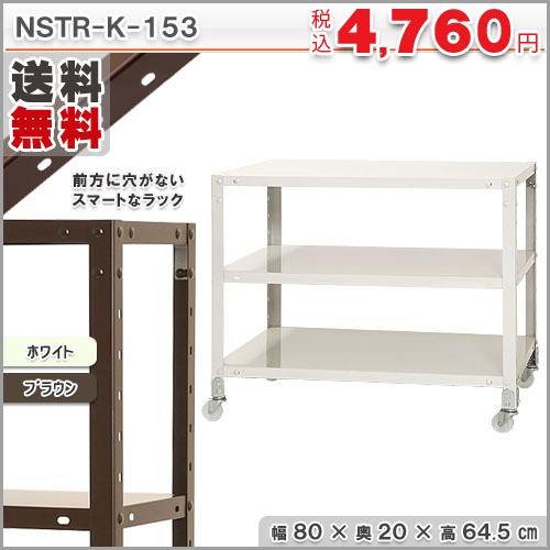 スマートラック NSTRK-153