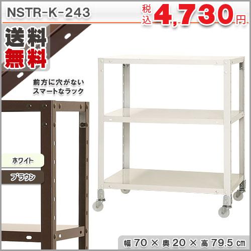 スマートラック NSTRK-243