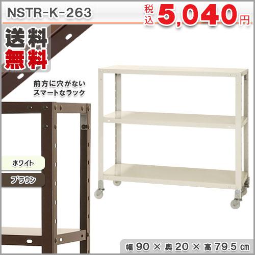 スマートラック NSTRK-263