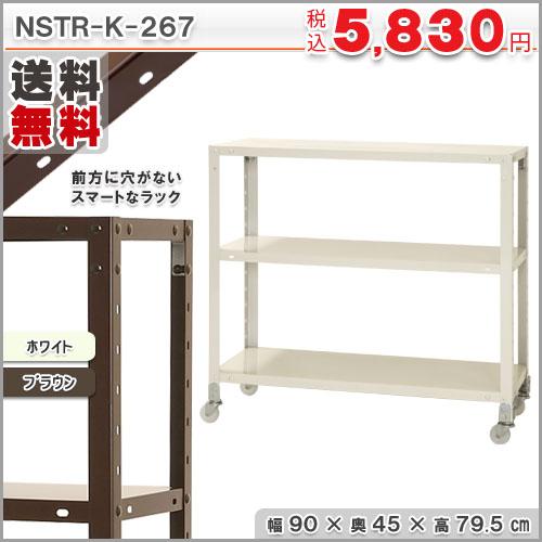 スマートラック NSTRK-267