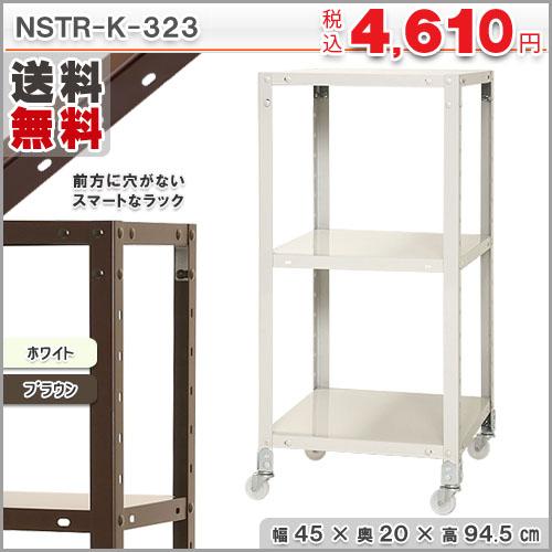 スマートラック NSTRK-323