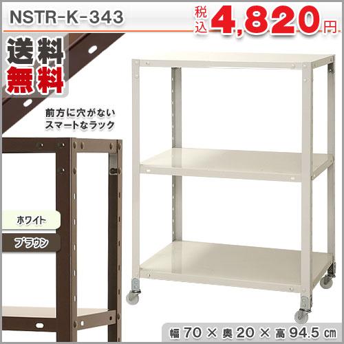 スマートラック NSTRK-343