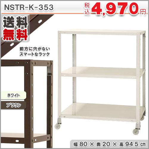 スマートラック NSTRK-353