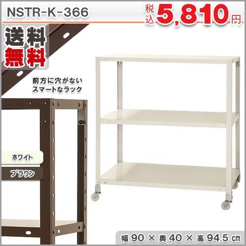 スマートラック NSTRK-366
