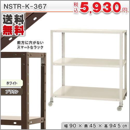 スマートラック NSTRK-367