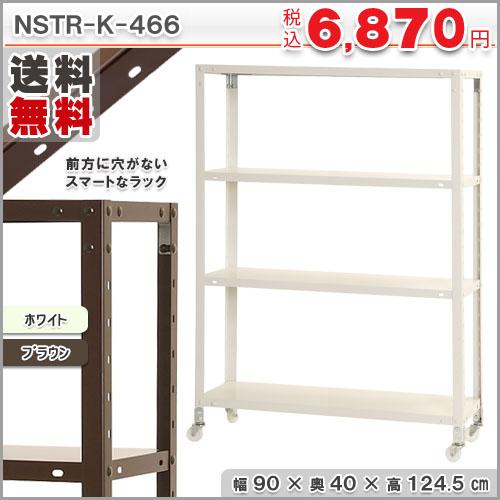 スマートラック NSTRK-466