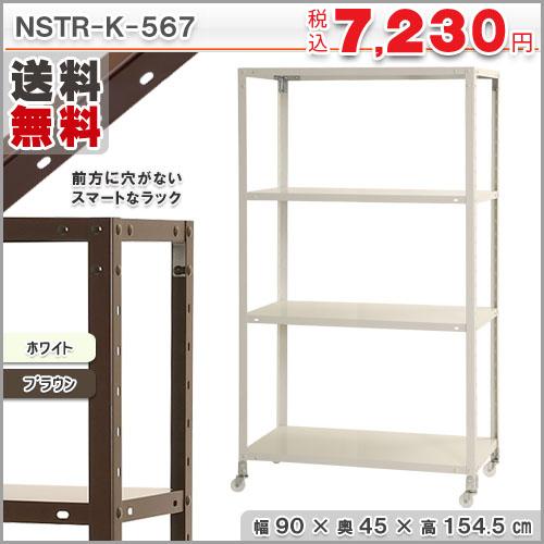 スマートラック NSTRK-567