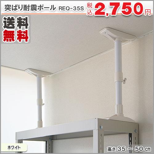 突ぱり耐震ポール REQ-35 S