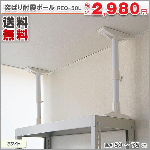 突ぱり耐震ポール REQ-50 L