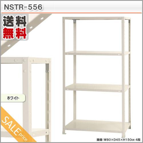 """""""訳あり"""" スマートラック NSTR-556 ホワイト"""