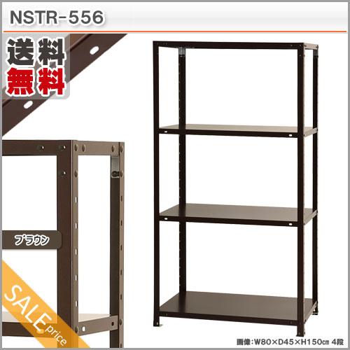 """""""訳あり"""" スマートラック NSTR-556 ブラウン"""