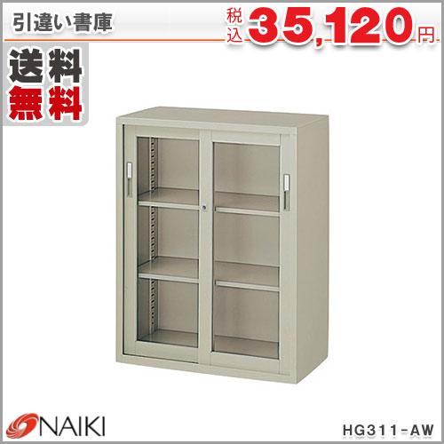 引違い書庫 HG311-AW