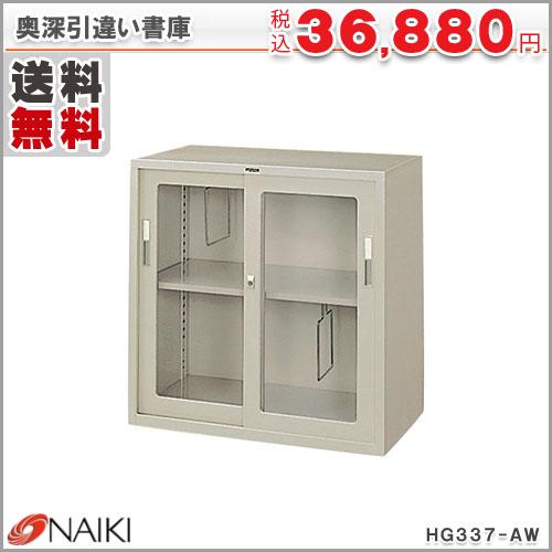 奥深引違い書庫 HG337-AW