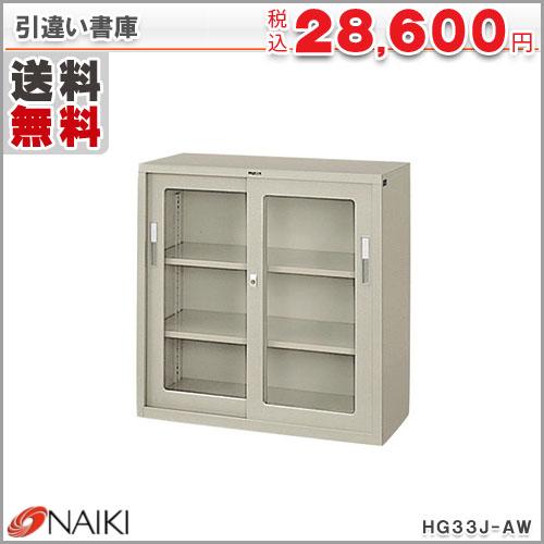 引違い書庫(ガラス戸) HG33J-AW