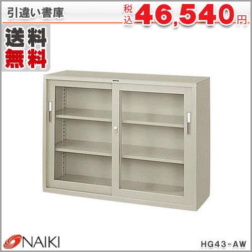 引違い書庫(ガラス戸) HG43-AW