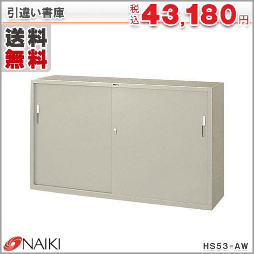 引違い書庫(スチール戸) HS53-AW