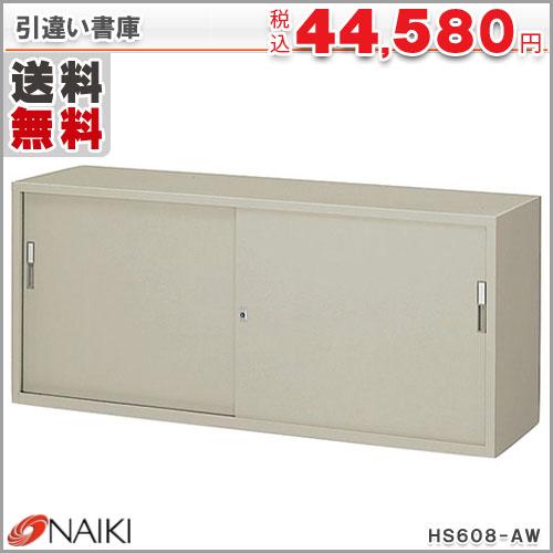 引違い書庫 HS608-AW