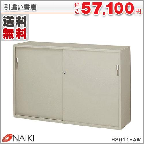引違い書庫 HS611-AW