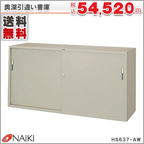 奥深引違い書庫 HS637-AW