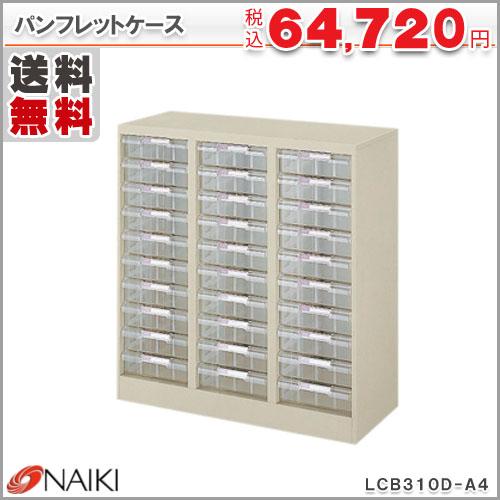 パンフレットケース LCB310D-A4