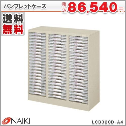 パンフレットケース LCB320D-A4