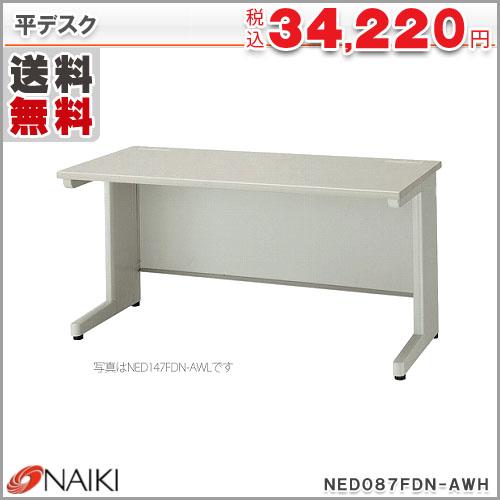平デスク NED087FDN-AWH