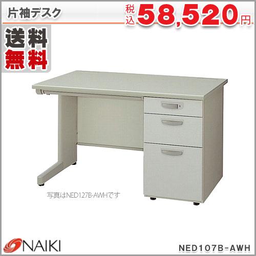 片袖デスク NED107B-AWH