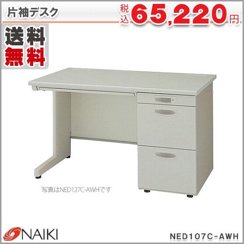 片袖デスク NED107C-AWH