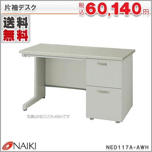 片袖デスク NED117A-AWH
